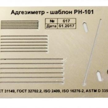 Адгезиметр РН-101 «Стандарт»